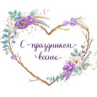 Спраздником весны +50.00 р.