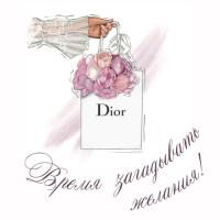 Коробка желаний +50.00 р.